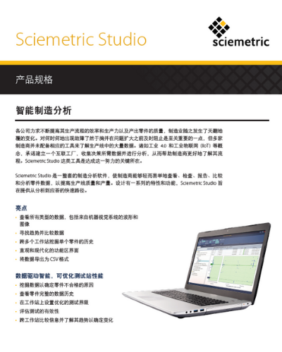 Sciemetric Studio 数据表
